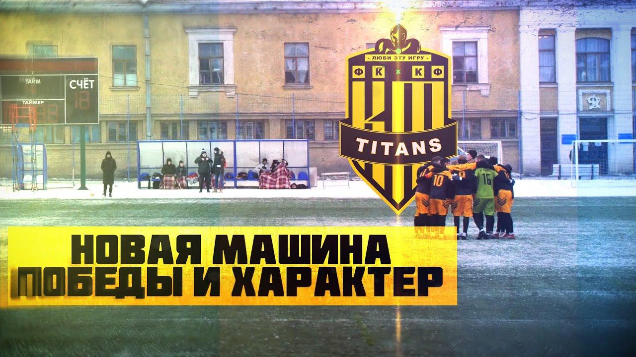 ФК КФ - Титаны. Новая машина, победы и характер!