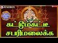 காட்டும் கட்டி சபரிமலைக்கு | Ayyappa Devotional Songs Tamil | Hindu Devotional Songs Tamil