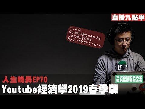 【呱吉直播】人生晚長EP70:Youtuber經濟學2019春季版