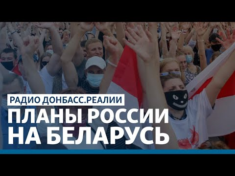 «Путин реализует сценарий полного поглощения Беларуси» | Радио Донбасс Реалии