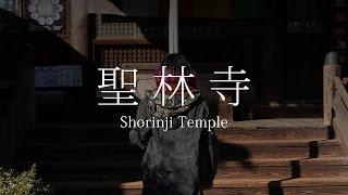 聖林寺(奈良 飛鳥)Shorinji Temple