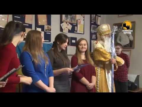 Телеканал ЧЕРНІВЦІ: До дня Святого Миколая студенти пед  коледжу влаштували справжнє казкове свято для дітей з притулку
