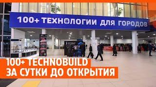 100+ TechnoBuild. Главная строительная выставка Урала за сутки до открытия | E1.RU