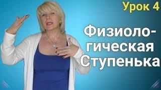 Физиологическая ступенька. Похудение. ЕЛЕНА СТЕПАНОВА. ( Урок 4 )