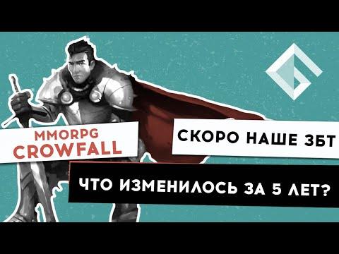 MMORPG CROWFALL — СКОРО НАШЕ ЗБТ, ЧТО ИЗМЕНИЛОСЬ ЗА 5 ЛЕТ