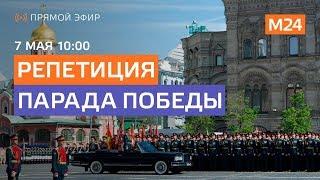 Смотреть видео Генеральная репетиция парада Победы - Москва 24 онлайн