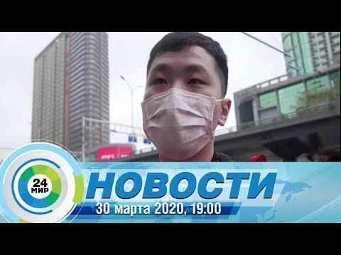 Новости 19:00 от 30.03.2020