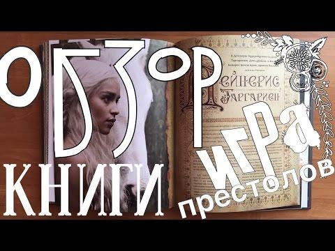 Обзор Книги-альбома Игра престолов