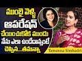 ముంబైలో ఆపరేషన్ చేపించుకోక ముందు నేను నగ్మా   Jansena Leader Tamanna Simhadri About Her Past Life