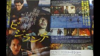 ビジランテ(2017)映画チラシ 2017年12月9日公開 シェアOK お気軽に 【映...