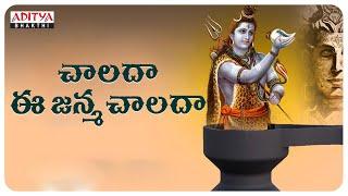 చాలదా  ఈ  జన్మ  చాలదా  - Popular Telugu Bhakthi Song   Hema Chandra  