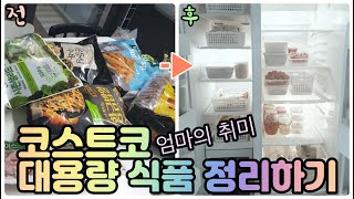 코스트코 식품 냉장고 …
