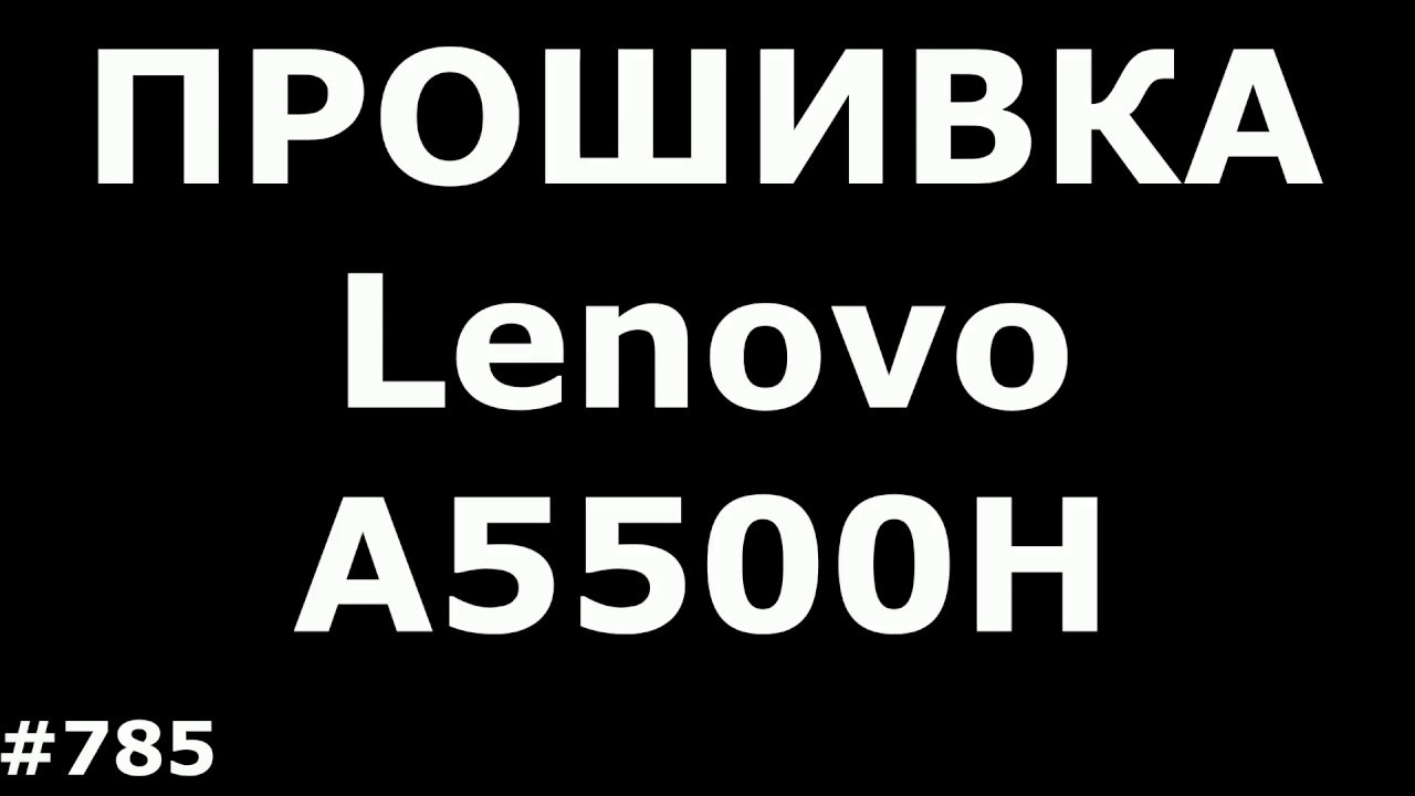 Прошивка Lenovo A5500H (Firmware Upgrade Lenovo A5500H)