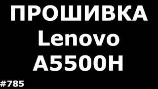 Firmwares Lenovo A5500H (Firmware Upgrade Lenovo A5500H)