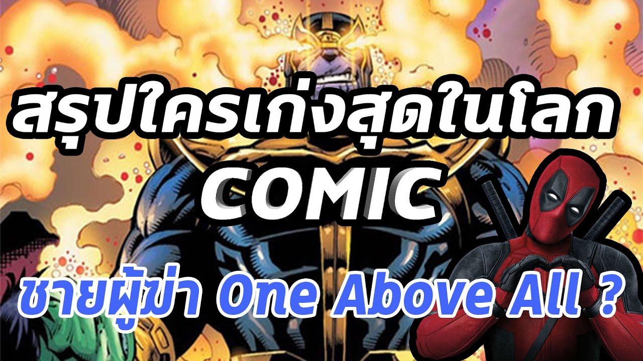 ข้อสรุป ใครเก่งสุดในโลกคอมมิค (DC-Marvel) - Comic World Daily