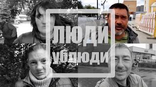 OST ЛюдиУблюди 2019 / Заставка / Титры / Трейлер / Люди Ублюди.