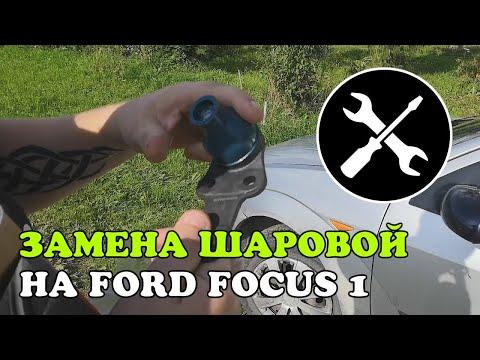Замена шаровой опоры на Ford Focus 1