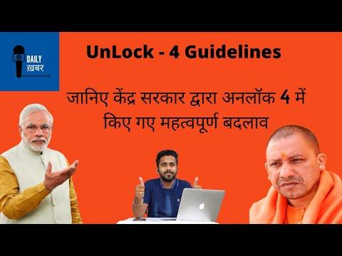 Unlock 4.0 guidelines in Hindi : Metro to start September , अनलॉक 4 की घोषणा, जानिए 1 सितंबर से क्या-क्या खुला, किस पर रोक