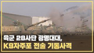 [전격공개] K-9 전술 기동사격 | 육군 28사단 광…