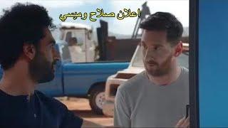 أعلان محمد صلاح مع ليونيل ميسي ...!! اعلان بيبسي الجديد 2019 | صلاح تفوق علي ميسي
