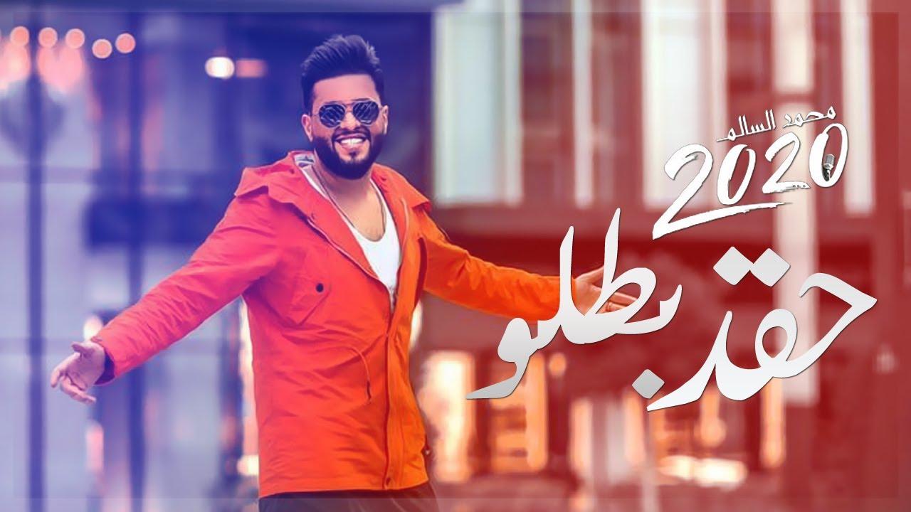 محمد السالم - حقد بطلو (جديد وحصري) | Mohamad Alsalim - Haqed Batloo