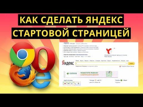 Как сделать Яндекс стартовой страницей в браузерах