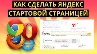 Как сделать Яндекс стартовой страницей в браузерах(Как сделать Яндекс стартовой страницей в браузерах Google Chrome, Internet Explorer, Mozilla Firefox и в Opera, автоматически. Устан..., 2015-08-22T07:00:36.000Z)