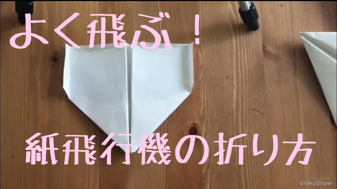 飛ぶ 紙 方 の 折り よく 飛行機