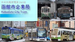 【日本の路面電車】Vol.08 函館市企業局交通部