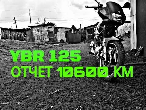 Видео отчёт YAMAHA YBR 125 2014 [10600 км 3 сезона]