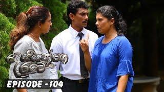 Deiyange Ratey | Episode 104 - (2019-05-05) | ITN Thumbnail