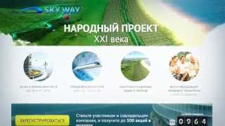 Sky Way Invest Group   Надежная защита вашего капитала! Самый Престижный бизнес XXI века!(Компания Sky Way Invest Group является официальным партнером обучающего интернет-проекта Академия Частного Инвест..., 2015-01-15T10:34:09.000Z)