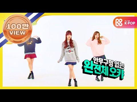 주간아이돌 - 171회 오렌지캬라멜 랜덤플레이댄스 /Weekly Idol Orange Caramel Randomplay Dance