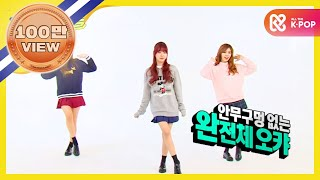 Repeat youtube video 주간아이돌 - 171회 오렌지캬라멜 랜덤플레이댄스 /Weekly Idol Orange Caramel Randomplay Dance
