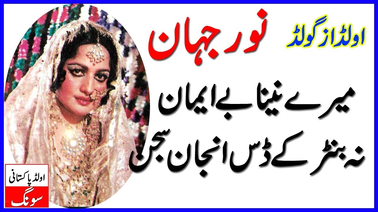 Mere Naina Baimaan Noor Jahan || Noor Jahan || Old Pakistani Songs
