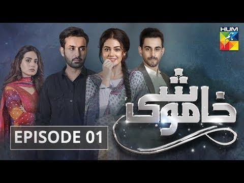 Download Khamoshi Episode #01 HUM TV Drama