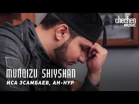 Иса Эсамбаев, Ан-Нур - Munqizu Shiyshan (Спаситель Чечни ) | KAVKAZ MUSIC CHECHNYA