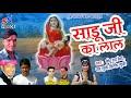 राजस्थानी dj सांग 2017 !! साडू जी का लाल !! New Marwadi Dj Song Dhamaka