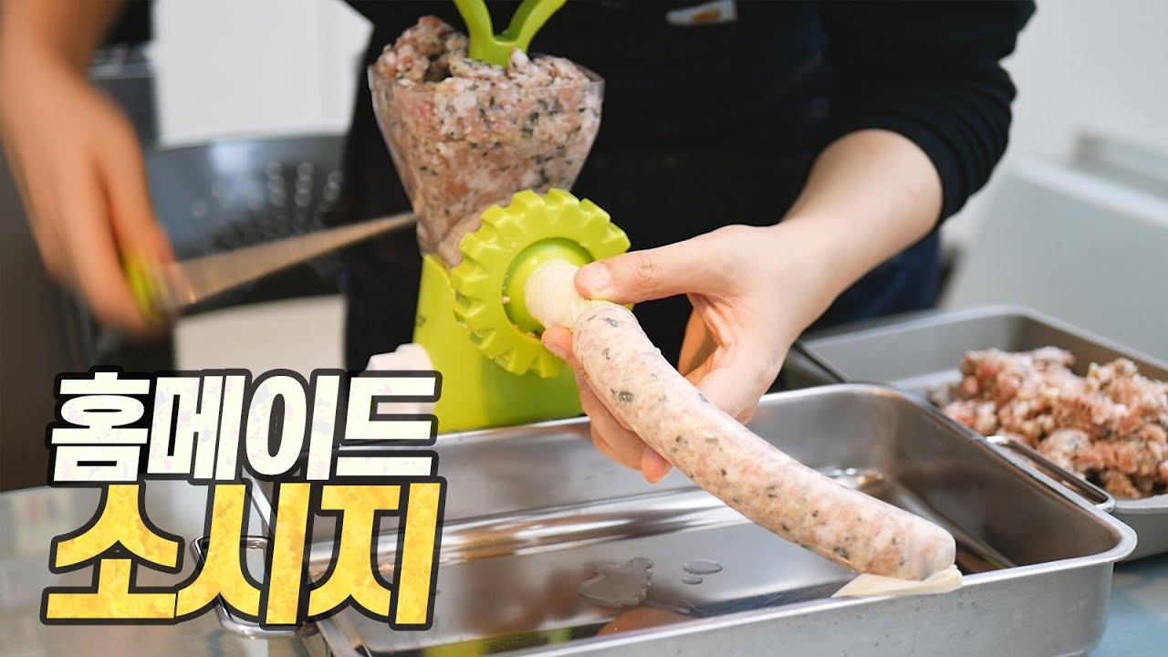 홈메이드 소시지 : 육체적으로 가장 힘들었던 도전 요리 (Homemade Sausage Challenge) [Eng CC]