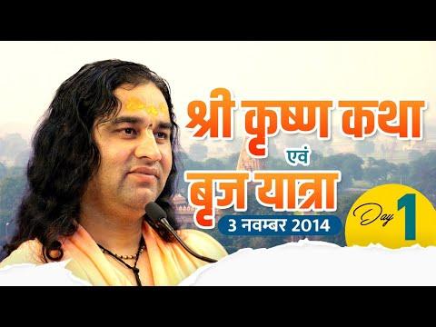 Shri Devkinandan Ji Maharaj Shri Krishan Katha And Braj Yatra  Day 01 || 03-11-2014