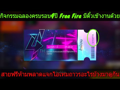 กิจกรรมฉลองครบรอบ4ปี Free Fire มีตั๋วเข้างานด้วย สายฟรีห้ามพลาดรับไอเทมถาวรฟรี