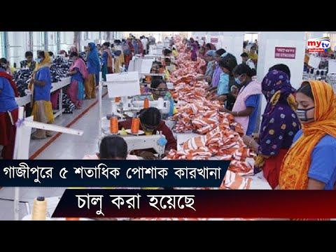 গাজীপুরে ৫ শতাধিক পোশাক কারখানা চালু করা হয়েছে | Garments | Gazipur News | Coronavirus | Bangla News