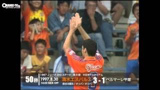 1997.8.30[1997 Jリーグ 2ndステージ 第8節]vs ベルマーレ平塚 ©ORANG...