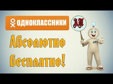 Бесплатные подарки в Одноклассниках! ⏱️Не упусти момент⏱️