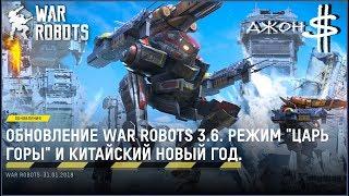 War Robots - Haechi в подарок! Ивент - Китайский новый год!!!