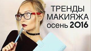 МОДНЫЙ МАКИЯЖ ОСЕНЬ - ЗИМА 2016 / ТРЕНДЫ В МАКИЯЖЕ / fashion make-up(Всем привет! В этом видео я хочу поделиться с вами основными трендами в макияже, которые будут актуальны..., 2016-09-28T10:41:43.000Z)