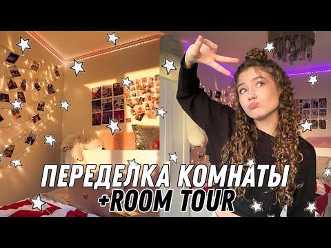ПЕРЕДЕЛКА КОМНАТЫ в комнату из PINTEREST/ROOM TOUR