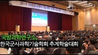 국방과학연구소, 한국군사과학기술학회 추계학술대회