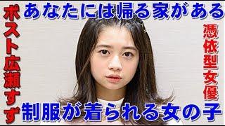 【えらいこっちゃニュース】広瀬すずの後継者、桜田ひより(15)が可愛...