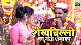शेखचिल्ली का नया रूप 2019 में !! New Shekhchilli Comedy Video !! Hariram Toofan